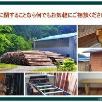 津田木材株式会社