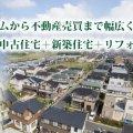 福島市の不動産屋 プレオ不動産