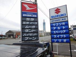 渡仲自動車工業(株)