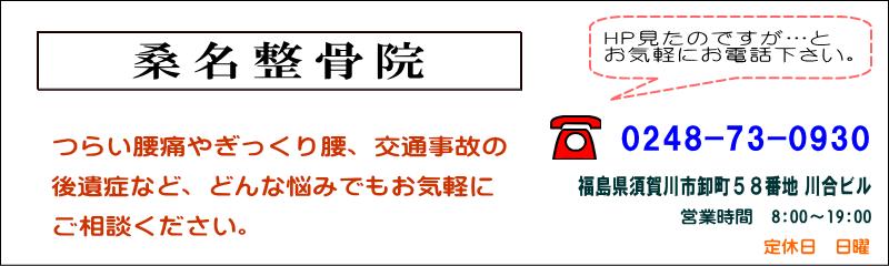 桑名整骨院|須賀川市整骨院 交通事故治療、むち打ち症、ぎっくり腰、スポーツ障害、腰痛、ご相談ください。