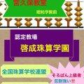 そろばん教室《啓成珠算学園》宮久保教室ホームページ・右脳育成!