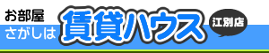 賃貸ハウス 江別店