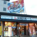 海鮮居酒屋 浜焼次郎 仙台泉中央店