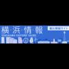 横浜の観光情報