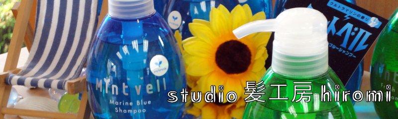 STUDIO髪工房HIROMI