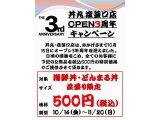 【キャンペーン】オープン3周年記念