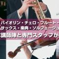 京都 山田音楽院