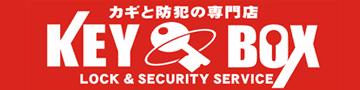 沖縄県の内鍵 鍵開け 開錠 鍵紛失 鍵の緊急トラブルならKEYBOX / キーボックス沖縄