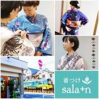 着つけ sala+n (サラン)