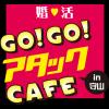 【残り女性6名】6月7日名古屋市守山区で婚活パーティーを行います! 出会い 街コン