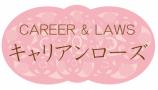 【大阪】就活&CDA2次試験対策のCareer&Laws「キャリアンローズ」