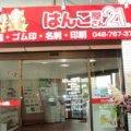 はんこ屋さん21北浦和店