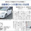 株式会社エコループ☆自動車のローンが通らない方でも自社ローン&リース完備で車が買えます☆