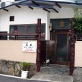 ビジネス旅館 『石松』