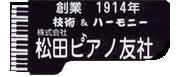 株式会社松田ピアノ友社