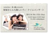 Jumelles×茶ノ縁 presents 「妊婦さんにも優しいティータイムコンサート」