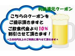 居酒屋10%OFFクーポン