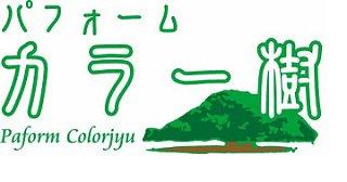 大阪枚方市肩こりムクミ解消サロン「パフォームカラー樹」