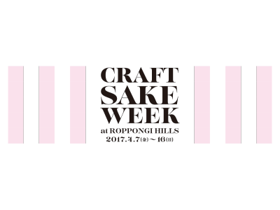 CRAFT SAKE WEEK at ROPPONGI HILLS 今年も行ってきました♪