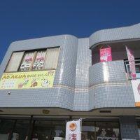 トリミング&ペットホテル専門店                            PETHOUSE AOAKUA  (ペットハウス アオアクア)