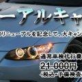 株式会社LINE 横浜車検代行センター