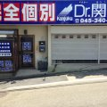 Dr.関塾 保土ヶ谷桜ヶ丘校