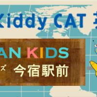 KiddyCAT英語教室 OCEANKIDS今宿駅前 (オーシャンキッズイマジュクエキマエ)