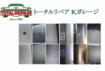 トータルリペア Kガレージ