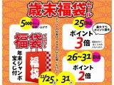 歳末福袋セール開催!!!