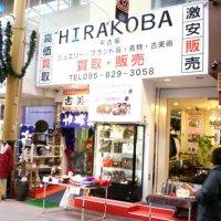 HIRAKOBA