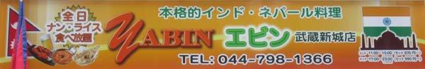 yabin武蔵新城店