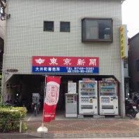 東京新聞大井町専売所・茂木新聞店