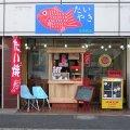 100円あんこタイヤキ 吉田商店