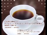 新メニュー【カフェインレスコーヒー登場♪♪】
