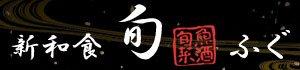 中野 都立家政 居酒屋 ふぐ料理の新和食「旬」 日本料理 宴会 予約