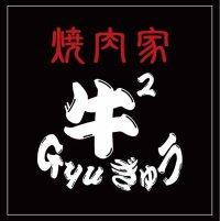 GYUGYU(ぎゅうぎゅう)
