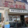 釜山食品店