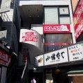 はんこ屋さん21 本郷三丁目店