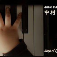 中村ピアノ教室