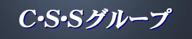 CSSグループ