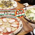 88ピザ部 湯島店