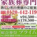 千葉市の家族葬専門 プライム