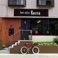 福岡市東区和白丘 (福工大前) 美容室 hair salon kaoru
