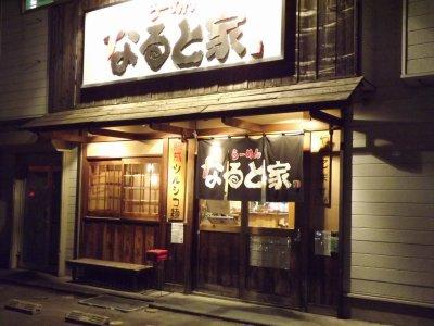 名取市の老舗らーめん店 『なると家』