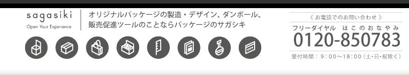 株式会社サガシキ/大阪支店