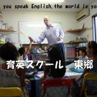 英会話 育英スクール 東郷