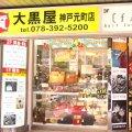 質屋 大黒屋 神戸元町店