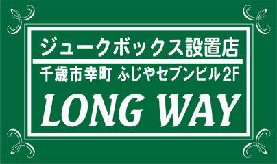 BAR LONG WAY