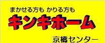 キンキホーム京橋センター