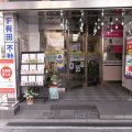 株式会社有田商店